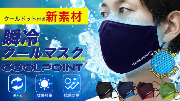 新発想!クールドット付き冷感素材『COOLPOINT』使用『瞬冷クールマスク』