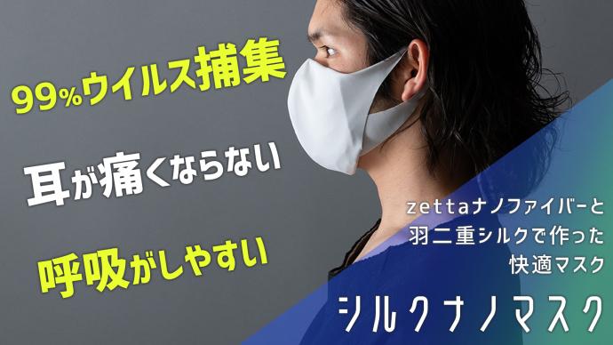 微粒子捕集率99%以上!耳、肌に優しく呼吸しやすいシルクマスク