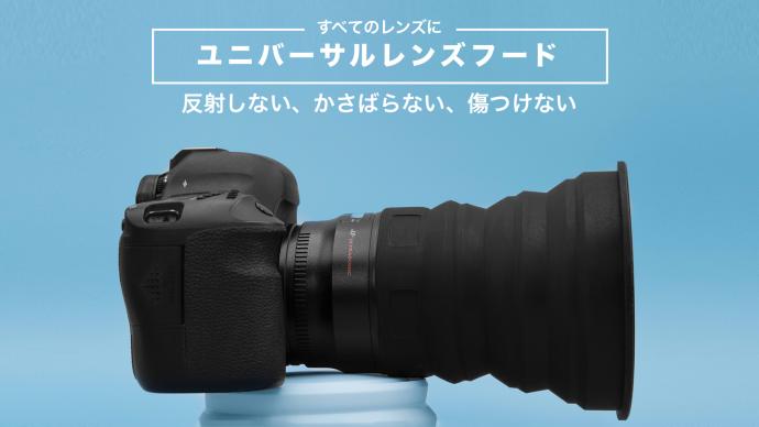 Makuake 様々なメーカーやサイズで使える!反射しない、かさばらない、傷つけないレンズフード Makuake(...