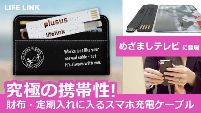 財布に入る!定期入れに入る!携帯性最強のスマホ充電ケーブル「LIFE LINK」