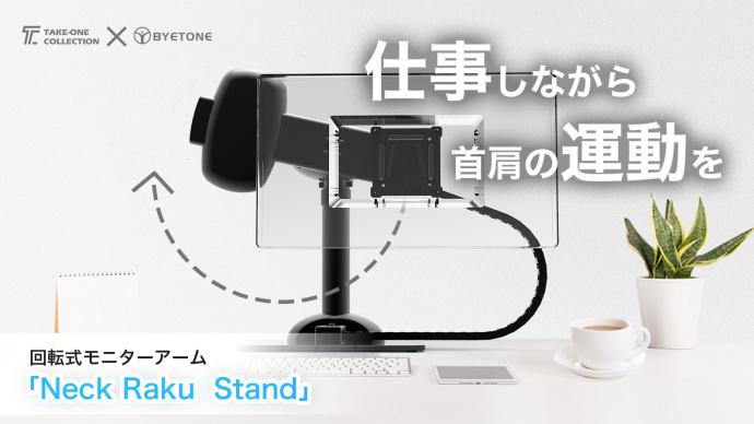 Makuake|知らないうちに首肩の運動に?!回転式モニターアーム「NeckrakuStand」|Makuake(マクアケ)