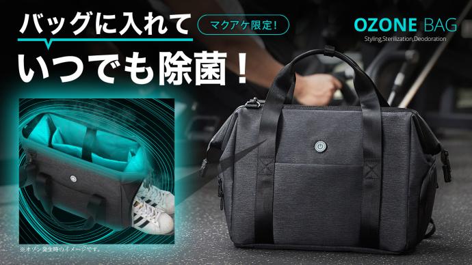 Makuake バッグに入れて素早く除菌!超小型オゾン発生器搭載「新次元ジムバッグ」 Makuake(マクアケ)