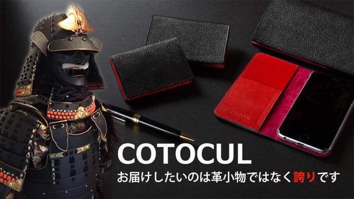 海外ブランドはもう飽きた!世界が認めた甲冑の革で自分だけの革小物を作り揃える