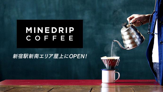 自分で淹れるコーヒー<MINEDRIP COFFEE>が新宿駅新南エリア屋上に!