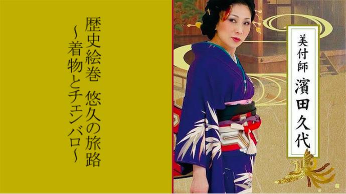 福岡市の住吉神社 能楽殿「歴史絵巻 悠久の旅路 〜着物とチェンバロ〜」開催