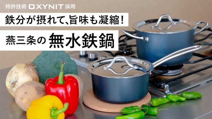 ずっと使えてずっと便利な無水鉄鍋「TE2NABE」でもっと美味しくヘルシーご飯!
