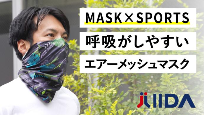 マスク時代に新提案!様々なアレンジ方法でマスク生活をより楽しもう!