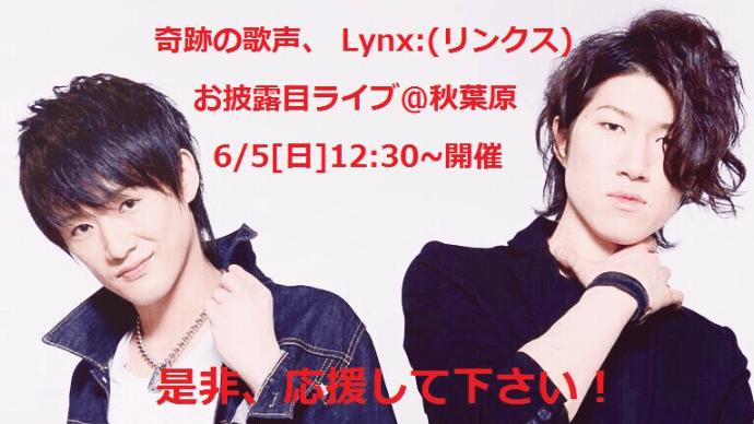 新人アーティスト Lynx:(リンクス)お披露目ライブ@秋葉原を応援しよう!