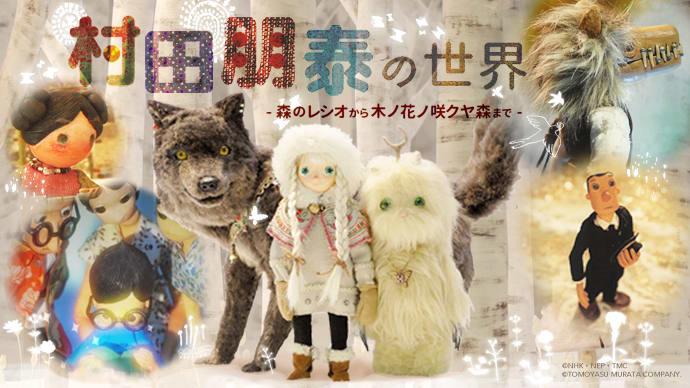 「森のレシオ」監督による展覧会「村田朋泰の世界」を応援!