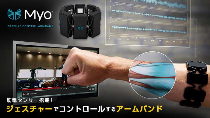 『Myo(マイオ)』ジェスチャーでコントロールするアームバンド、日本上陸開始!
