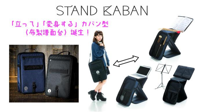 『STANDKABAN』「立って」「変身する」カバン型〈布製譜面台〉誕生!