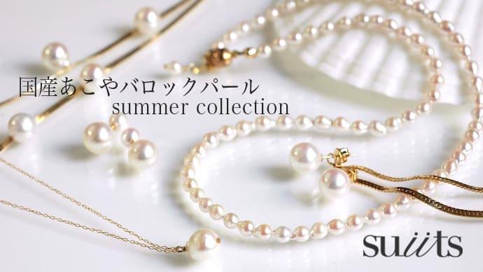 バロックパールを救おう!『suiits』が国産アコヤ真珠の新ジュエリーを発表!