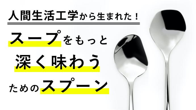 人間生活工学から生まれた新提案!スープを深く味わうためのスプーン「スープ賢人」