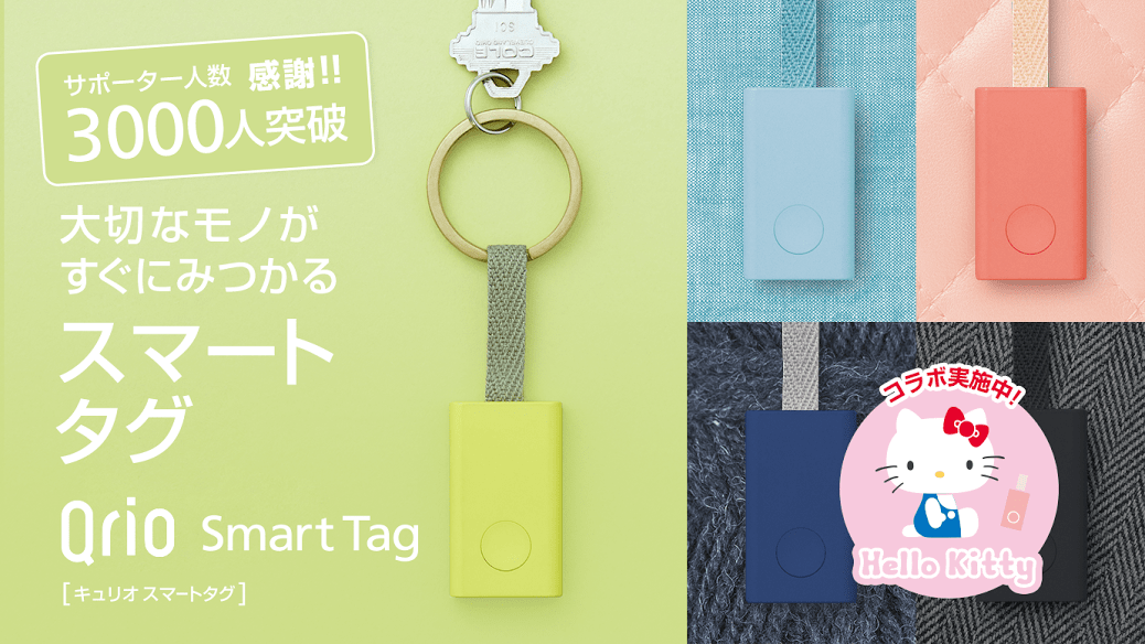 「Qrio Smart Tag」であなたの大切なものがすぐに見つかる!