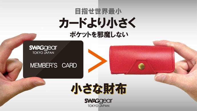 カード・紙幣・硬貨が入る!カードより小さい革財布SWAGgear(スワッグギア)