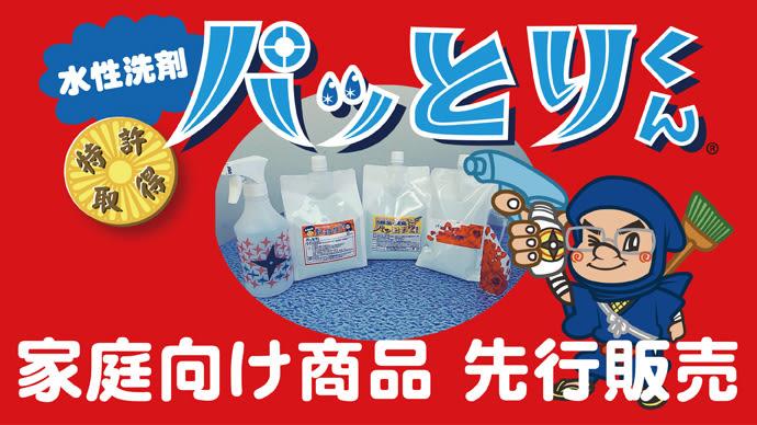 水を原料とした環境に優しい「水性洗剤パッとりくん」を家庭向け商品として先行販売!