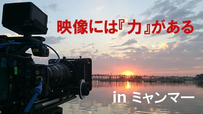 日本の撮影技術を伝えたい!【プロの撮影監督が挑む映像プロジェクト】inミャンマー