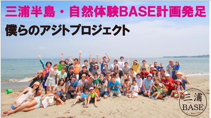 三浦半島の先端に自然体験のBASE(宿)をつくろう!~僕らのアジトプロジェクト~