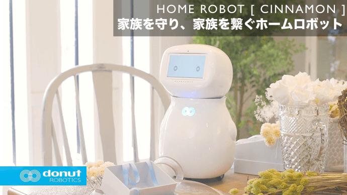 防犯、災害時にも力を発揮!日本初の医療ホームロボット「シナモン」