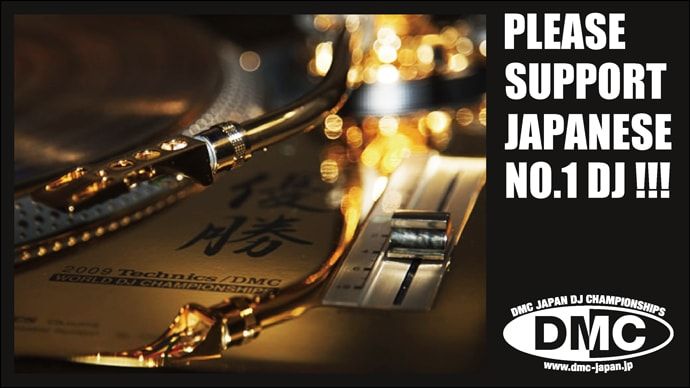日本一のDJを応援!DMC JAPAN CHAMPIONが世界大会へ挑戦!