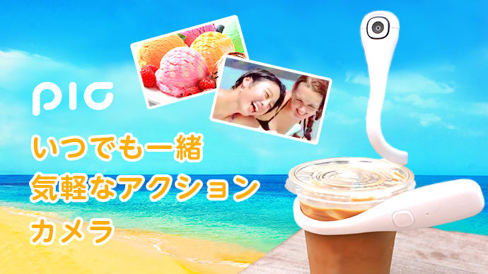 【Flex Cam PIC】日本先行発売!いつも一緒に、気軽なアクションカメラ
