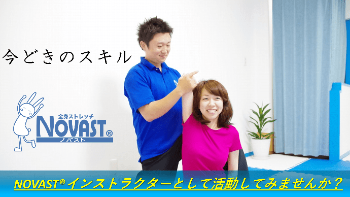 理学療法士が監修するストレッチメソッド!ノバスト認定資格で日本中を健康に!