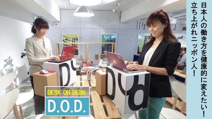 新スタンディングデスク!机に置く机=デスク・オン・デスク 『 D.O.D.』誕生