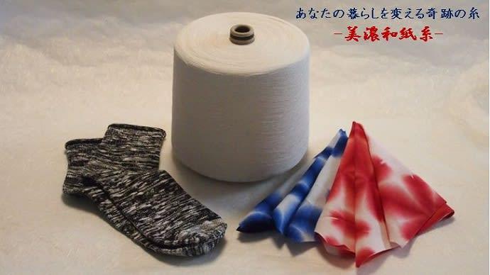 高機能天然素材100%の「美濃和紙糸」製品で優しく豊かな暮らしを実現!