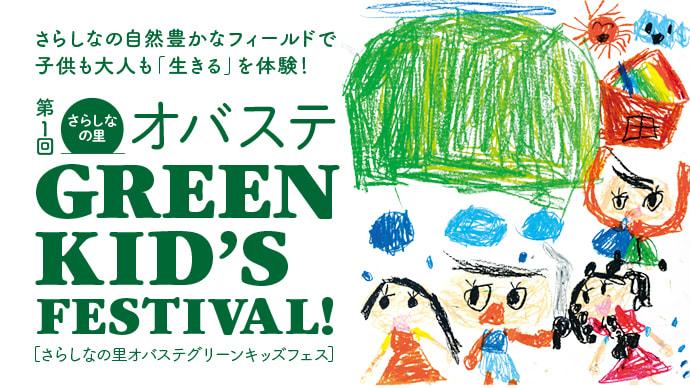 信州の自然と生きる「さらしなの里オバステGREEN KID'S FES!」開催!