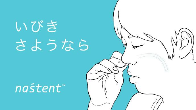 いびきのない快眠で明日のハイパフォーマンスを。鼻腔挿入デバイス【ナステント】