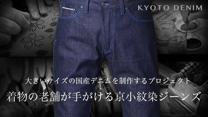 着物の老舗が手掛ける京小紋染ジーンズ!大きいサイズの京都デニムオーシャン限定発売