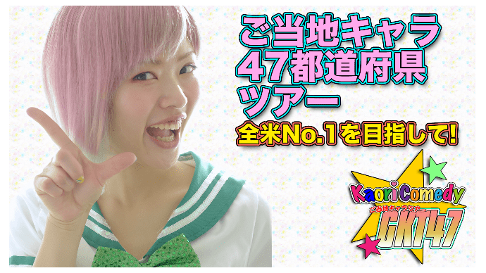 「47都道府県×ご当地キャラを世界へ発信」ツアー!全米No.1コメディアンへの道