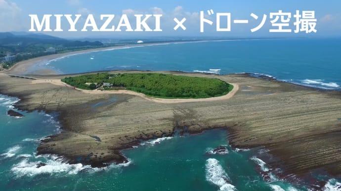 空から見た宮崎県の景色。県内のドローン空撮映像をDVDでお届けします!