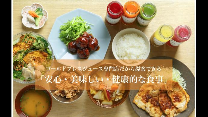 コールドプレスと安心素材カフェgood juice〜Terre Table〜神南