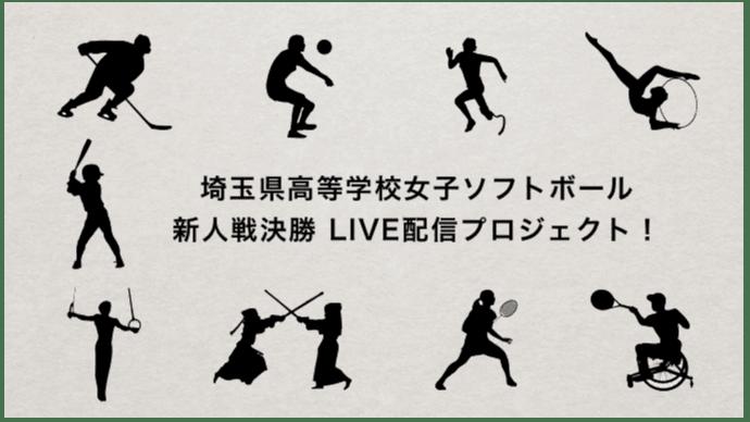 2016年埼玉県高等学校女子ソフトボール新人戦 決勝LIVE配信プロジェクト