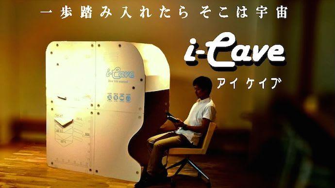 あなたの行きつけの洞窟は何処ですか? 自分専用の洞窟 i-Cave(アイケイブ)
