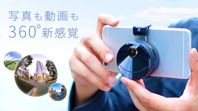 写真も動画も、360度の臨場感。スマホにつけて撮れる360°カメラPi SOLO