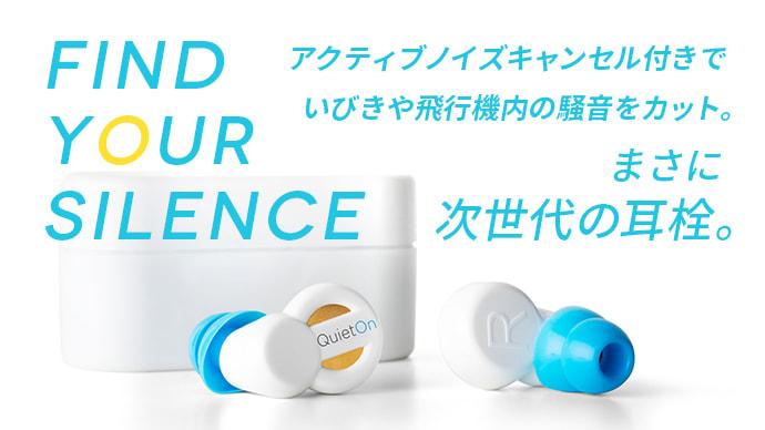 仕事中や出張に!!アクティブノイズキャンセル付耳栓「QuietOn」日本先行販売