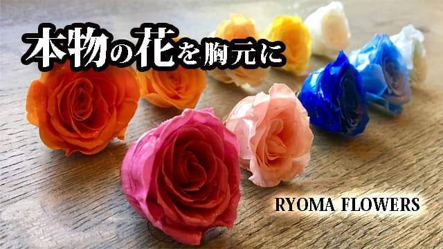 スーツのオーダーメイド【RYOMA】が作る本物の花で創られたフラワーピンズ