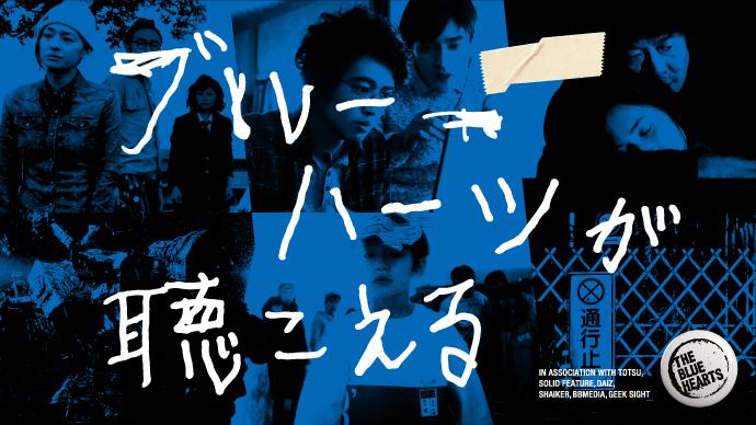 ザ・ブルーハーツ30周年企画映画『ブルーハーツが聴こえる』を劇場公開したい!