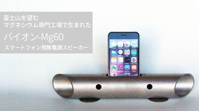 【世界初】マグネシウム製スマートフォン用無電源スピーカー バイオン-Mg60