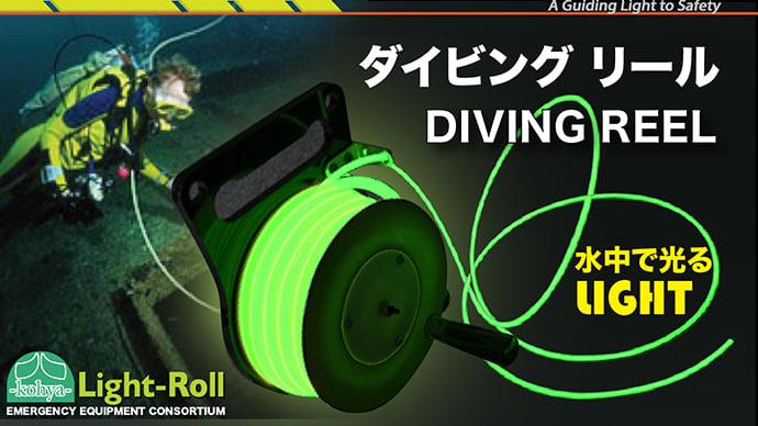視界の悪い水中でも安心!線状発光ワイヤーのナビゲーション『光るダイビングリール』