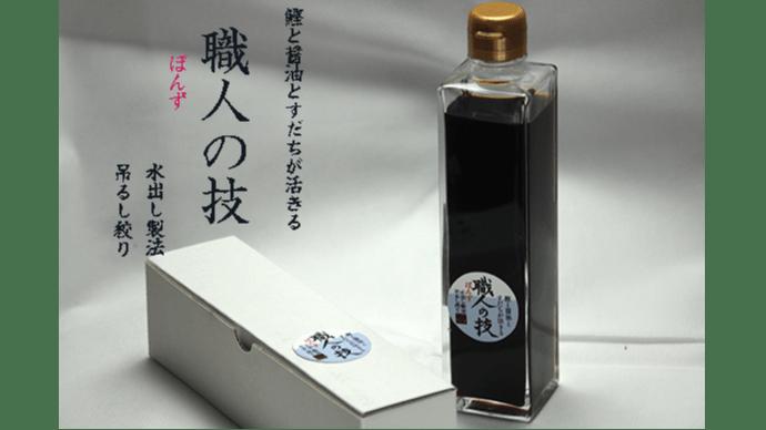 障がい者支援プロジェクト「日本の伝統技を活かした日本一美味しいぽん酢を作る」