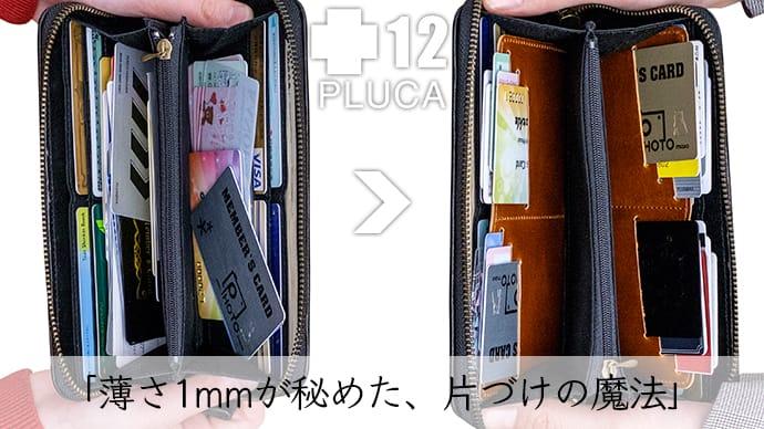 """財布の中をスッキリ収納! """"極薄""""革製のカードホルダー「PLUCA 12」"""