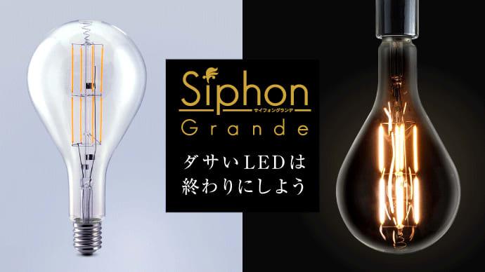 【第2弾】デザインLED電球Siphon 船舶モチーフ「Grande」先行発売!