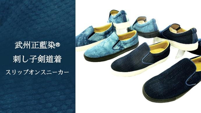 【武州正藍染×刺し子剣道着スリップオンスニーカー】重厚感と藍染の深い味わい
