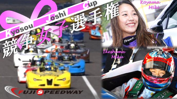 関谷正徳の挑戦!世界初!競争女子たちのプロレースシリーズin富士スピードウェイ