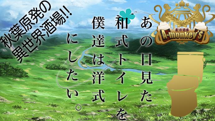 異世界ギルド配信酒場A-monkey's秋葉原店に洋式トイレを!