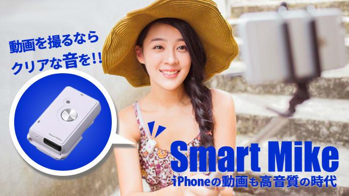 iPhoneで高音質な動画を撮影できるワイヤレスマイク「Smart Mike」