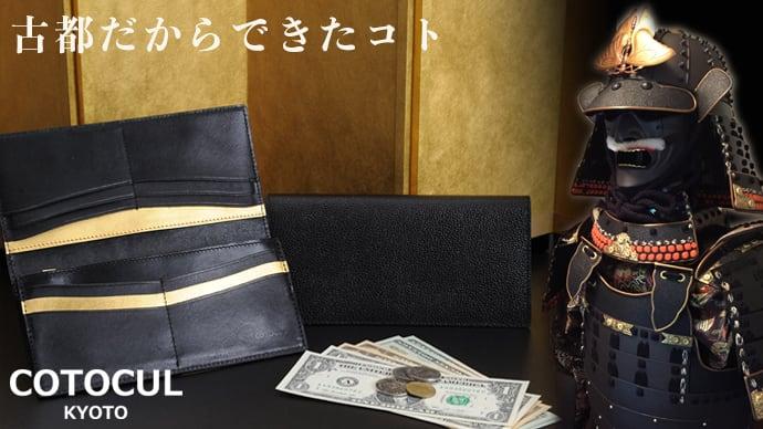 【第2弾】世界が認めた甲冑の革と、金閣寺にも使用された純金箔をあしらった革小物!